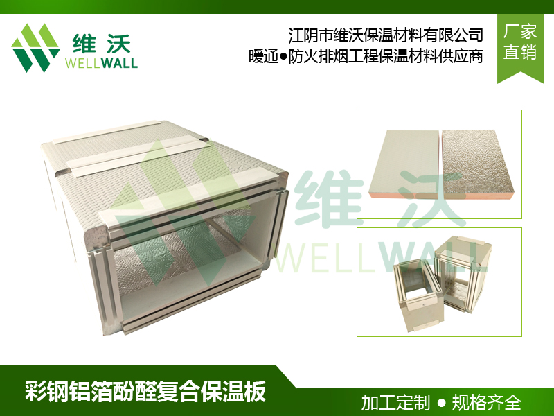 彩钢铝箔产品图片