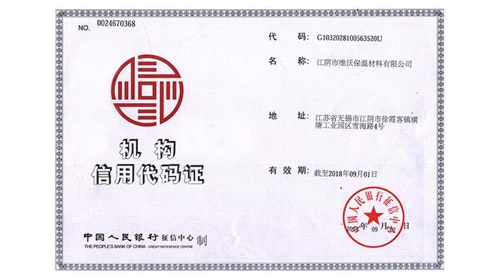 维沃-机构代码证