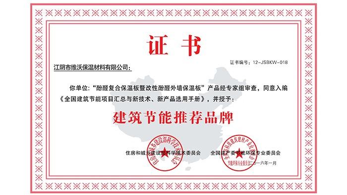 维沃-节能证书