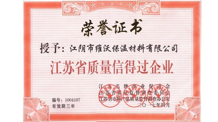 维沃-荣誉证书