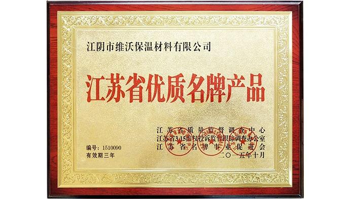 维沃-江苏省优质名牌产品