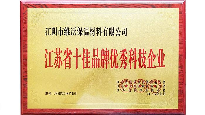 维沃-江苏省十佳品牌优秀科技企业