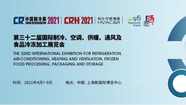 维沃保温—2021年中国制冷展邀请函