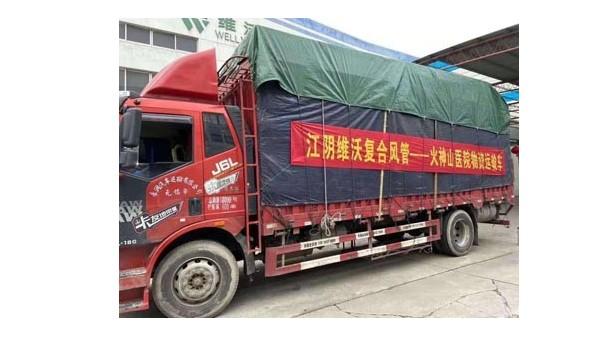 赞美逆行者——记维沃保温材料支援武汉