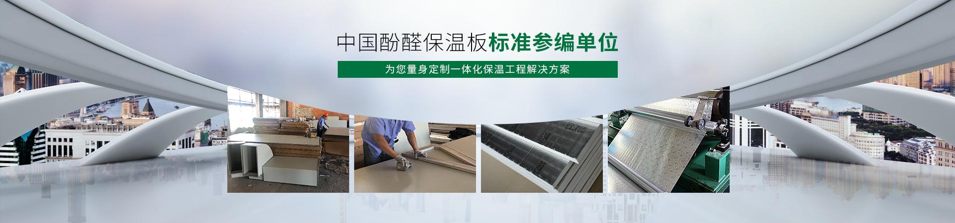 维沃-为您量身定制一体化保温工程解决方案