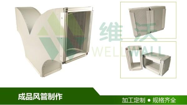 维沃保温提供复合风管成品管制作服务